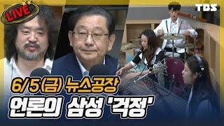 6월 5일 (금) 김어준의 뉴스공장 ▶정준희의 해시태그▶더룸 LIVE/TBSTV