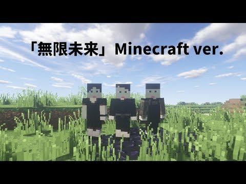 【Perfume】『無限未来』-麥塊版. 「Mugen Mirai」Minecraft version.