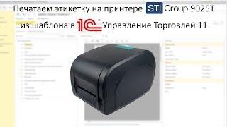 видео Принтер этикеток, принтер печати штрих кода , термопринтеры и термотрансферные принтеры