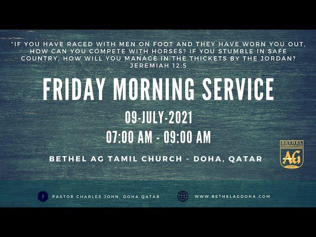 BETHEL AG TAMIL CHURCH | FRIDAY MORNING SERVICE - 16-JULY- 2021
