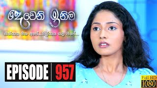 Deweni Inima | Episode 957 08th December 2020 Thumbnail