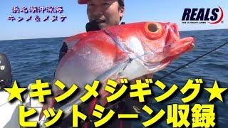 キンメ&アコウダイ【Deep jigging techniques】