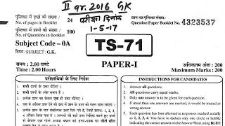 Rpsc 2nd Grade GK  full Paper {01 May 2017} with Rpsc Answer key