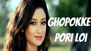 Download Ghopokke Pori Loi by Swaraj Das (Official Music Video) | Shopolo Digital