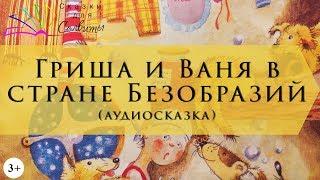 Гриша и Ваня в Стране Безобразий | Татьяна Никитина | Аудиосказки с картинками