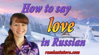 Russian word for love | Love in Russian translation or How to say love in Russian