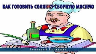 Солянка мясная видео.Рецепт приготовления солянки сборной мясной