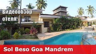 Sol Beso - отель 3* (Индия, Северный Гоа, Мандрем). Обзор отеля.