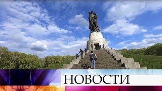 70 лет назад в Берлине, в Трептов-парке открыли мемориал советским воинам.