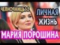 Мария Порошина - биография, личная жизнь, муж, дети. Актриса сериала Челночницы 2 сезон