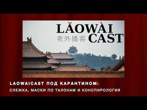 Под карантином: Большой Брат, маски по талонам и конспирология #Laowaicast