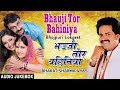 Download BHAUJI TOR BAHINIYA | BHOJPURI LOKGEET AUDIO SONGS JUKEBOX | SINGER - BHARAT SHARMA VYAS MP3 song and Music Video