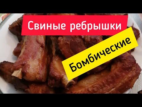 Приготовить ребра свиные в мультиварке