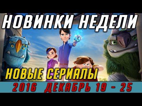 выход кино декабрь 2016