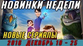 Новые сериалы недели (2016 Декабрь 19-25) / Выход новых сериалов Зима 2016 #Кино