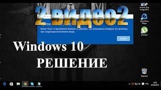критическая ошибка меню пуск +кортана +не работает windows 10 / 2 видео решение(Критическая ошибка Меню