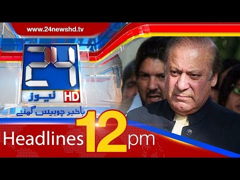 News Headlines | 12:00 PM | 7 November 2017