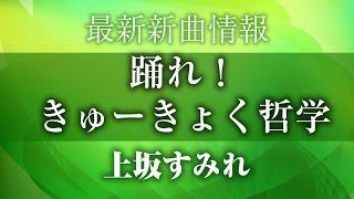 上坂すみれ - 踊れ!きゅーきょく哲学 [ アホガール エンディングテーマ ]