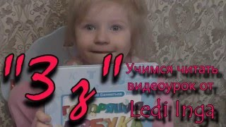 Буква З. Обучалка «Читаю легко» для самых маленьких. Видео урок «Учимся читать по слогам»