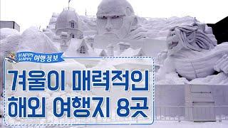 [해피여행] 겨울이 매력적인 해외 여행지