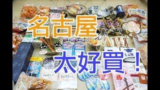 【名古屋之旅D5】旅行結束,當然就是戰利品開箱!
