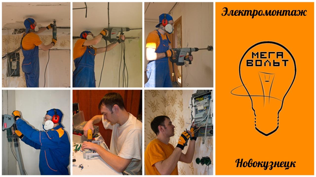 Замена электрики в новокузнецке