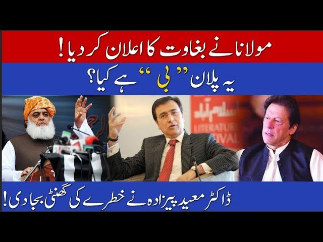 Dr Moeed Pirzada analysis on JUIF plan