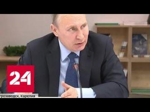 Путин: регионы надо оценивать по инвестиционному климату