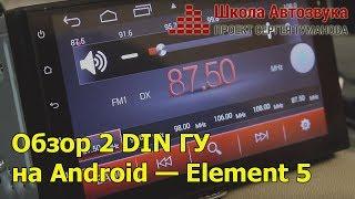 Огляд 2 DIN головного пристрою на Android — Element 5