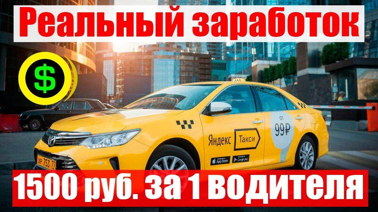 такси заработок в интернет