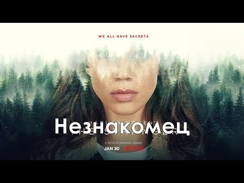 Незнакомец 1 сезон - Трейлер с русскими субтитрами (Сериал 2020) // The Stranger Season 1 Trailer