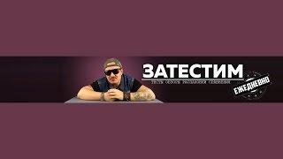 """Трейлер канала """"ЗАТЕСТИМ"""""""