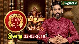 மிதுன ராசி நேயர்களே! இன்றுஉங்களுக்கு…| Gemini | Rasi Palan | 23/05/2019