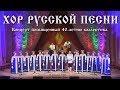 Юбилей Хора русской песни mp3