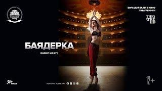 «БАЯДЕРКА» Большой балет в кино 2018-19