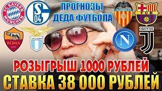 ШОК! СТАВКА 38 000 РУБЛЕЙ! ВАЛЕНСИЯ-БАСРСЕЛОНА, РОМА-ЛАЦИО, НАПОЛИ-ЮВЕНТУС. ПРОГНОЗ ДЕДА ФУТБОЛА