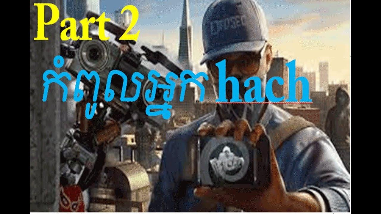 កំពូលអ្នក hach WATCH DOGS 2 Walkthrough Gameplay Part 2 bro inter