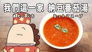 我們這一家 納豆番茄湯 あたしンち  なっトマスープ【RICO】二次元食物具現化 EP-78