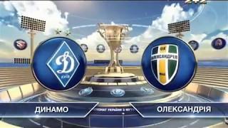 Динамо - Александрия - 6:0. Обзор матча
