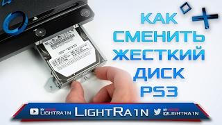 Как сменить жесткий диск (HDD) PS3