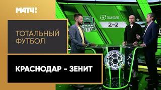 Тотальныи футбол Краснодар Зенит