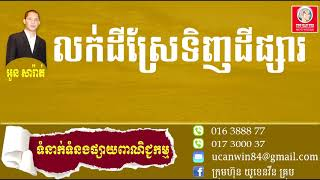 Selling land at country and buy land in city - លក់ដីស្រែទិញដីផ្សារ | Ourn Sarath