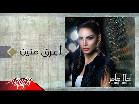Aaraf Menien - Amal Maher اعرف منين - امال ماهر