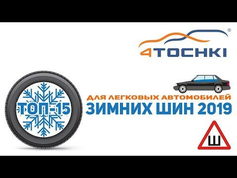 ТОП 15 зимних шипованных шин для легковых автомобилей 2019