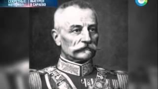 Мир накануне Первой Мировой войны. Убийство в Сараево