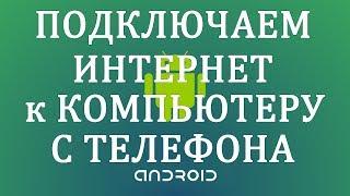 как Подключить Телефон Android к Интернету через WiFi Роутер?