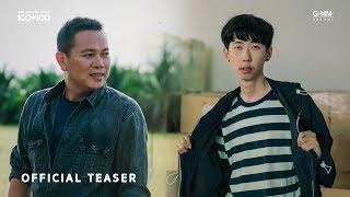 [100x100] มานอนนาเด้อ (Collab Version) - เด็กเลี้ยงควาย x มนต์แคน แก่นคูน [Official Teaser]