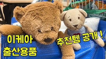 [임산부 브이로그 #3] 이케아 쇼핑리스트 출산용품 출산준비물 추천템 공개!