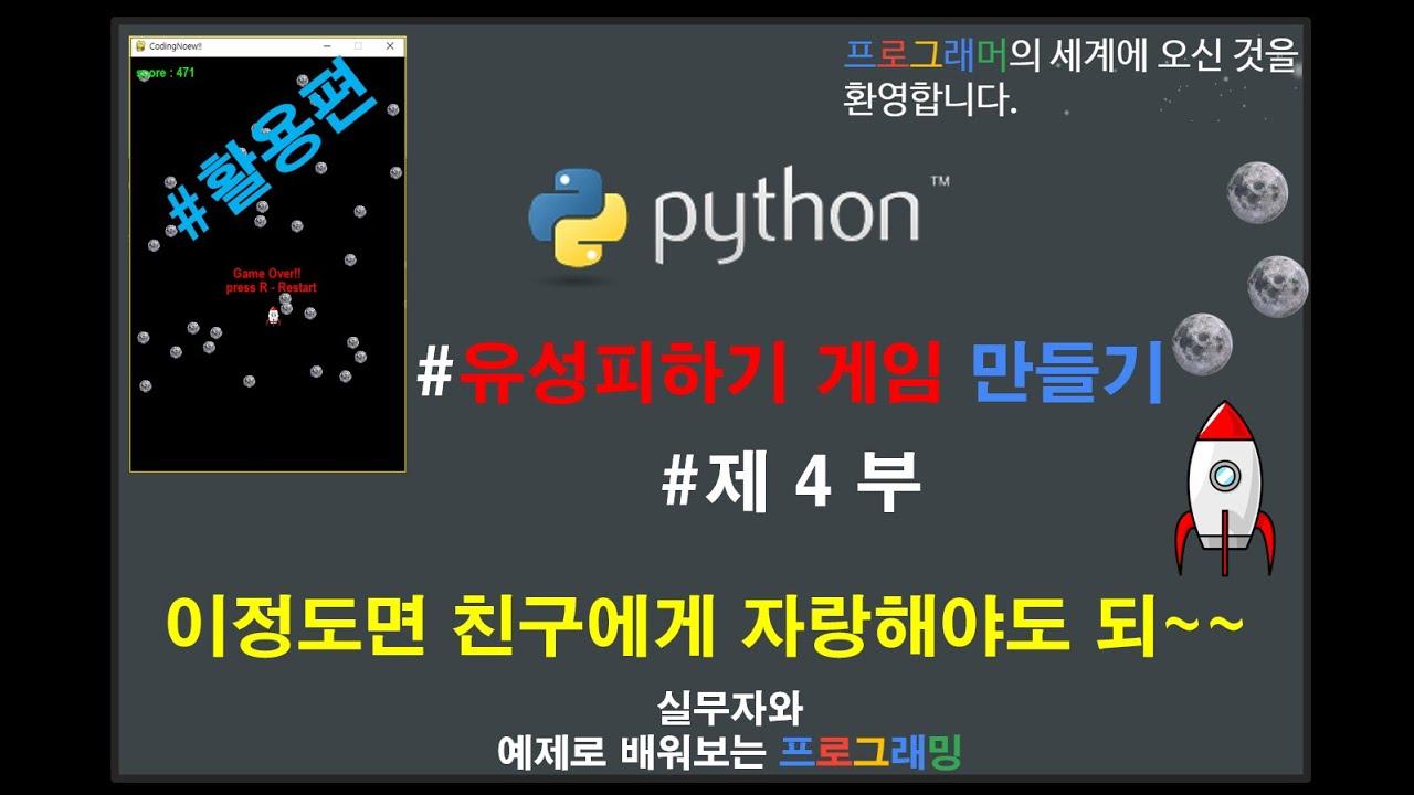 파이썬 기초 활용 #제4부#기초수준인데 게임한번 만들어 볼까??  #충돌알고리즘을 사용하여 게임종료 처리하기
