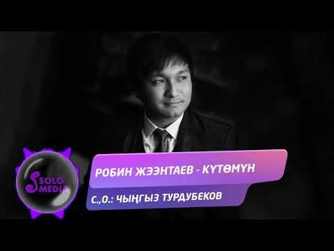 Робин Жээнтаев - Кутомун Жаны
